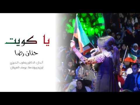 اغنية حنان رضا يا كويت MP3