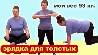 6 Ленивая зарядка для полных Вешу 93 кг Гимнастика каждый день