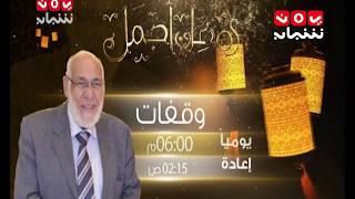 تشاهدون في رمضان |  برنامج وقفات ...مع الدكتور زغلول النجار | #يمن_شباب