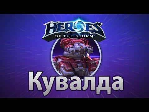 видео: heroes of the storm – Сержант Кувалда