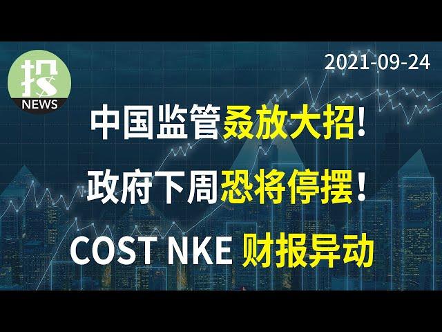 【2021-09-24】中国监管又下重手!中概股殃及池鱼。。美国政府恐将停摆,有何影响?COST NKE财报异动!