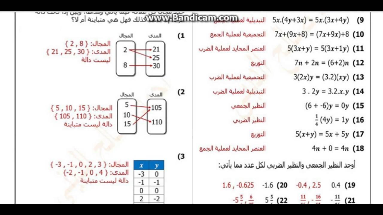 حل كتاب التمارين رياضيات 1 ثانوي