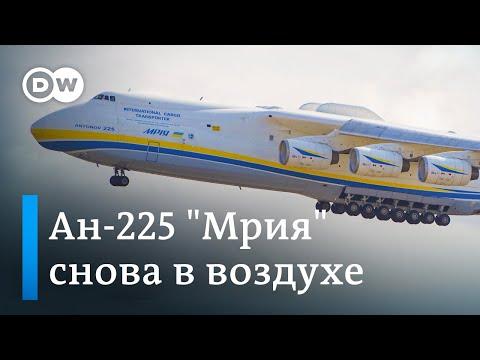 """Новый рейс """"Мрии"""": самый большой самолет в мире помогает во время пандемии коронавируса"""