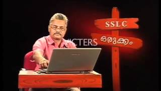 SSLC Orukkam-Malayalam Part 22