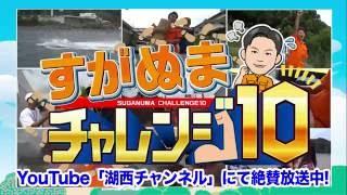 湖西チャンネル「すがぬまチャレンジ10」15秒CM