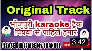 Piyva se pahile hamar rahlu track karaoke ritesh pandey