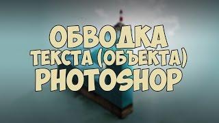 Как сделать обводку объекта (текста) в Photoshop?