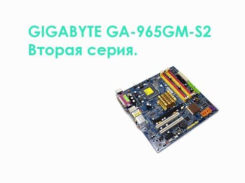 Gigabyte GA 965GM S2.  Вторая серия.