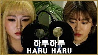[ESTEBAN]_ 빅뱅 (BIGBANG) - 하루하루 (HARUHARU) cover by 맑음 , 소음