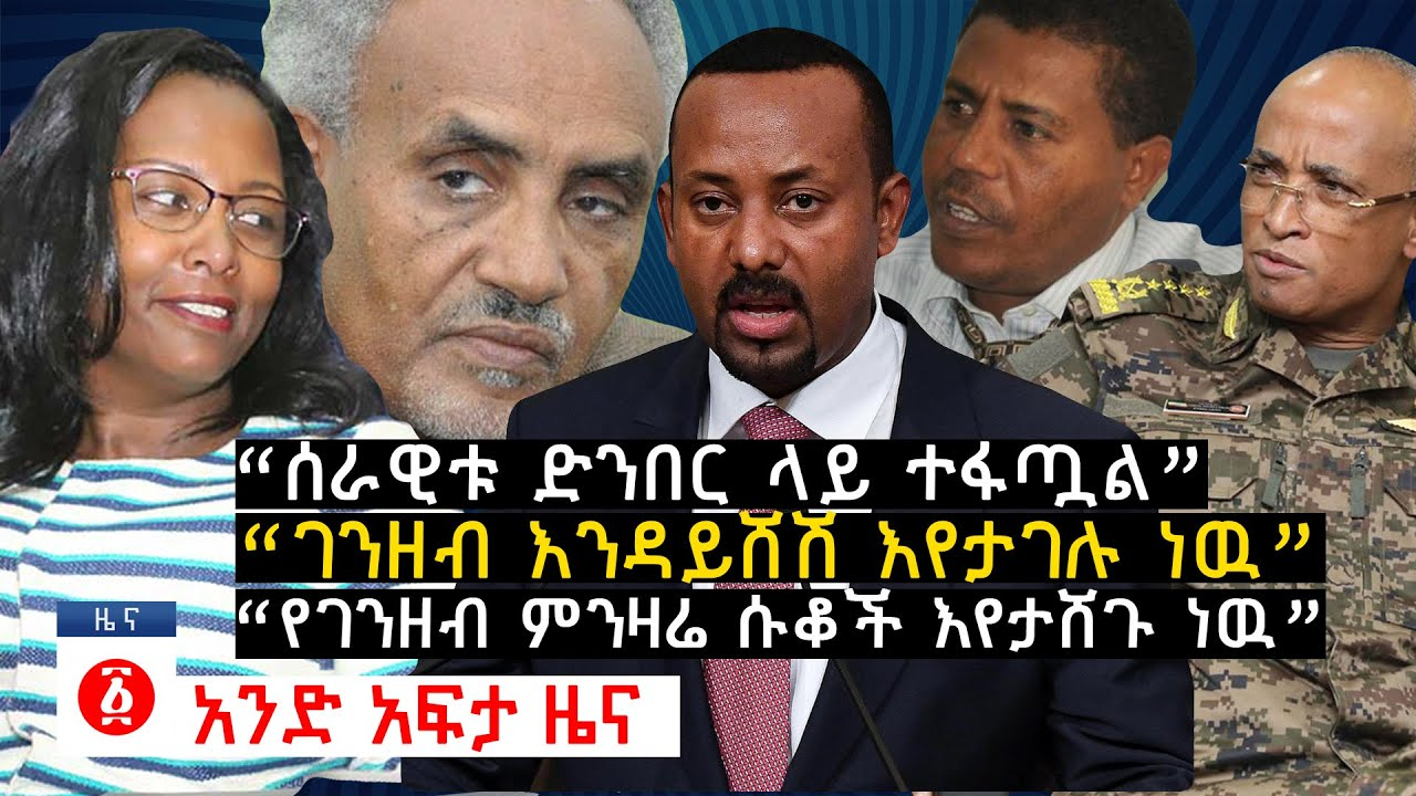 The Ethiopian Defense Force to prevent money from crossing the border