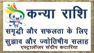 Hindi Kanya Rashi Virgo Astrology Tips, Suggestions for Success, Growth, Prosperity in Life