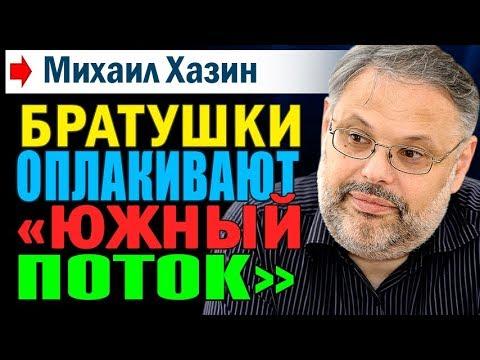 Михаил Хазин. БРАТУШКИ ОПЛАКИВАЮТ 'ЮЖНЫЙ ПОТОК'.