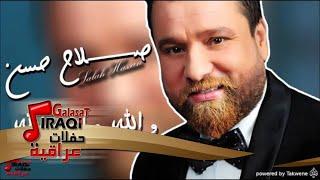 صلاح حسن  -  والله ولا والله | اغاني عراقي