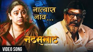 Natsamrat | Natyaas Naav Apulya | | Nana Patekar | Medha Manjrekar | Marathi Songs