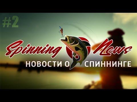 SPINNING NEWS #2 - Новинки 2018 спиннинги Nautilus, Mikado, Forsage