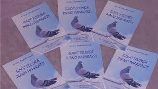 """""""Блог голубя Piano Paparazzi. 11 невыдуманных историй."""" Автобиографическая повесть."""
