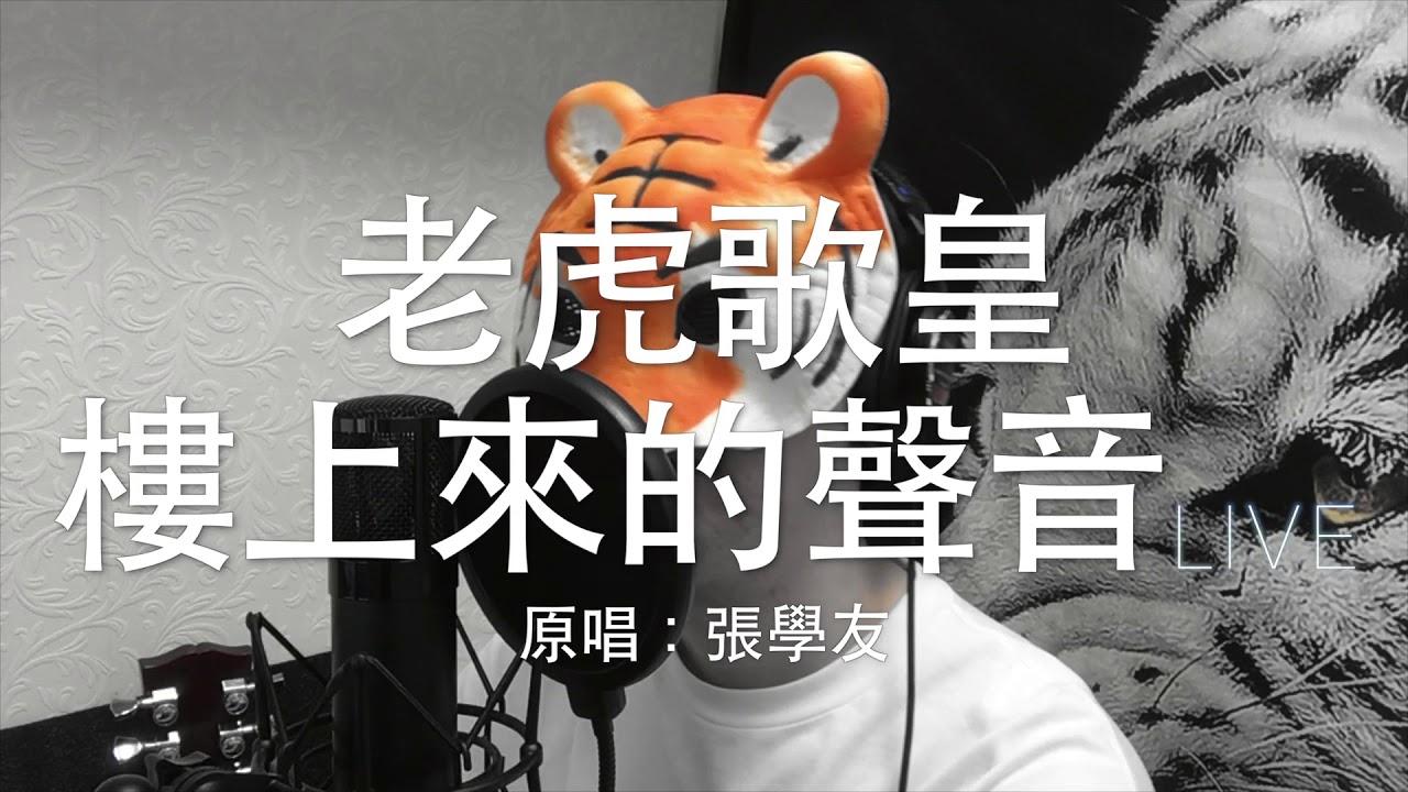 老虎歌皇《樓上來的聲音》(Live) Cover