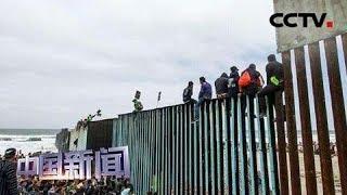 [中国新闻] 墨外长埃布拉德:加征关税不利于解决非法移民问题 | CCTV中文国际