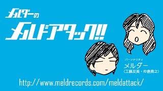 メルダーのメルドアタック!!2017年7月 工藤友美 動画 24