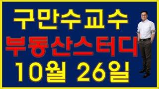 10/26 구만수교수 부동산스터디 20201026
