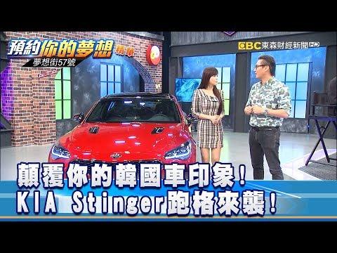 顛覆你的韓國車印象!KIA Stinger跑格來襲!《夢想街57號 預約你的夢想》精華篇 20181115