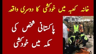 Makkah | Masjid ul Haram | Latest news