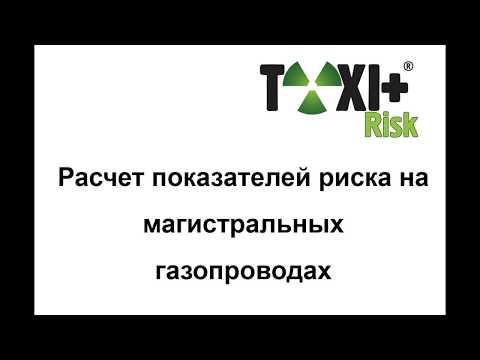 TOXI+Risk 5 Расчет показателей риска на магистральных газопроводах