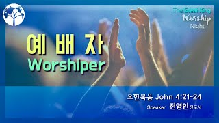 April 30th 2021 | The Great King Live Worship Night | Landmarker Ministry