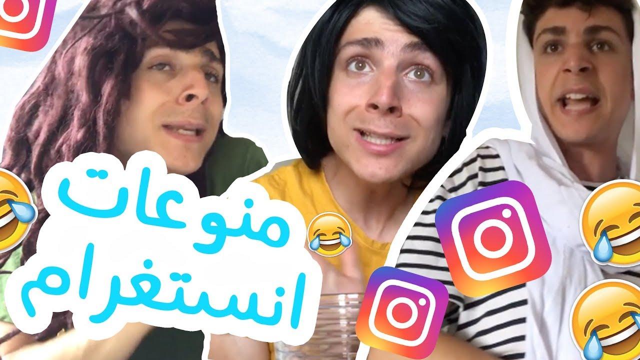 منوعات انستغرام -عمرو مسكون 3
