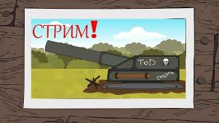 Рисуем советские танки - Мультики про танки