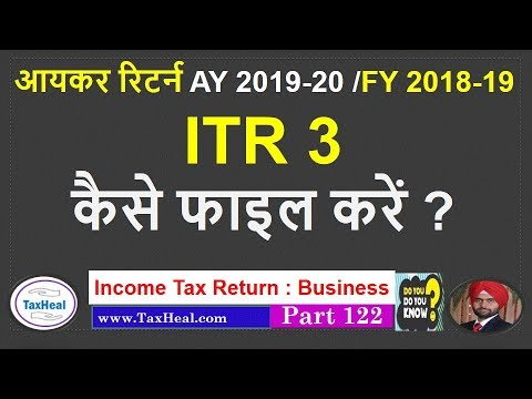 ITR 3 AY 2019-20 Online Filing income Tax Return Live कैसे फाइल करें ITR 3 from YouTube · Duration:  22 minutes 46 seconds