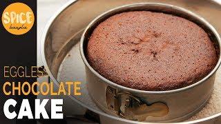 ডিম ছাড়াই একদম পারফেক্ট একটা চকলেট কেকের রেসিপি | Eggless Chocolate Cake Recipe| Bangla Cake Recipe