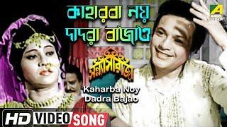 Kaharba Noy Dadra Bajao | Sanyasi Raja | Bengali Movie Song | Manna Dey | HD Video Song