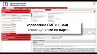 управление СМС и E mail оповещениями по карте