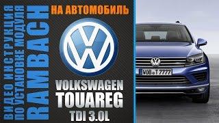Volkswagen Touareg II 3.0 V6 TDI (C2) 245 л. с. c Rambach Poweer Box. Інструкція по установці.