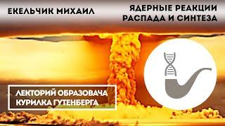 Екельчик Михаил - Ядерные реакции распада и синтеза