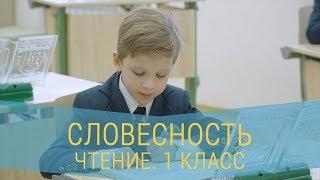 Урок чтения. 1 класс
