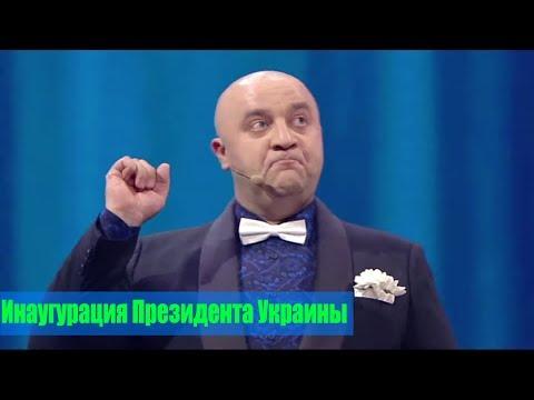Инаугурация президента Украины 2019. Роспуск Верховной Рады | Дизель cтудио, приколы, Украина - Видео онлайн