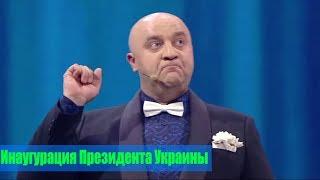 Инаугурация президента Украины 2019. Роспуск Верховной Рады | Дизель cтудио, приколы, Украина