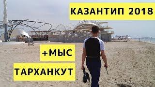 Казантип 2018 с Детьми + мыс Тарханкут и Ослики. Крым с Детьми