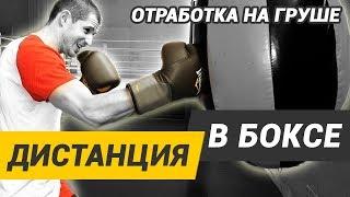 Дистанция в боксе  - упражнение на контроль дистанции