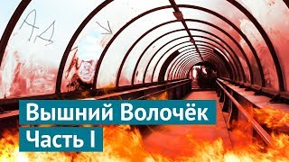 Вышний Волочёк: никому не нужный город между Петербургом и Москвой