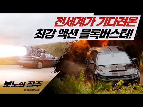[분노의 질주: 더 얼티메이트] 1차 예고편 - 2021년 4월 대개봉