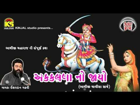 Bhathiji Maharaj Ni Sampurna Katha & Chalisa | Akkalbano Jayo By Ishardan Gadhvi