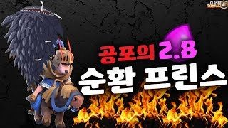 2.8 PRINCE CYCLE DECK is SO HANDSOME Clash Royale [PongTV]