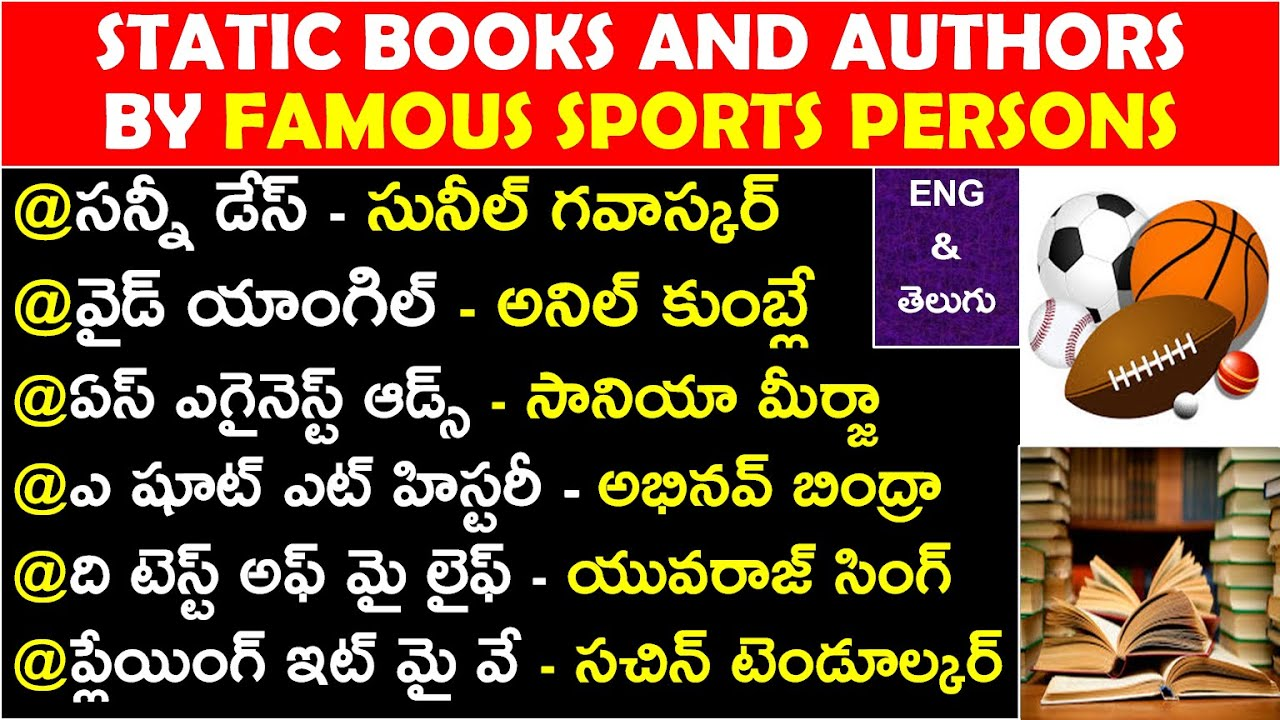 Books and Authors By Famous Sports Persons | Imp Books And Authors 2020 In Telugu | static gk | ntpc