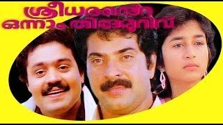 Sreedharante Onnam Thirumurivu | Malayalam Full Movie | Mammootty & Neena Kurup