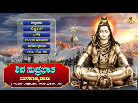 Shiva Suprabhata || Kannada Devotional Song || Siva Suprabatha || Manasasmarami || Bhakthi Geetha