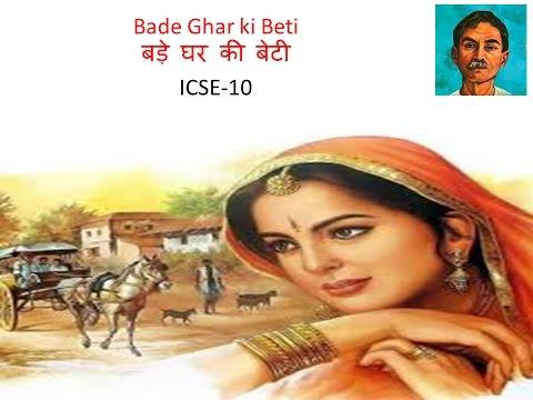 Bade Ghar ki Beti, ICSE- grade10. Hindi- Sahitya Sagar. Munshi Premchand
