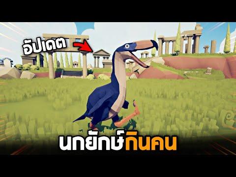 นกยักษ์กินเนื้อสุดโหด !! (ก่อนยุคประวัติศาสตร์ )  - TABS [เกมบักตัวอ่อน]